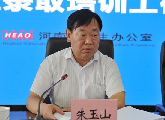 省教育厅党组成员、省招办主任朱玉山出席会议并讲话.JPG