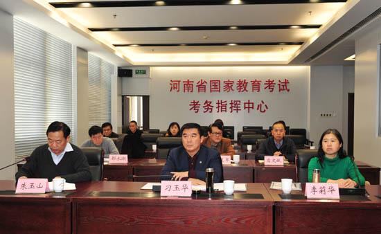 河南召开2015级普通高中学生学业水平考试考务工作视频会议