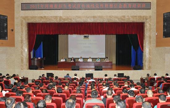 图一:全省招生考试战线党性理想信念教育培训在延安举行.JPG
