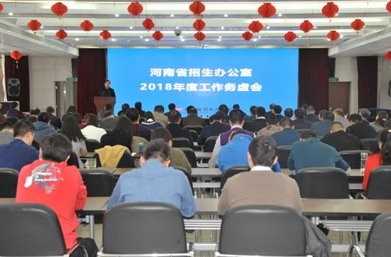 图一:省招办召开2018年度工作务虚会.JPG