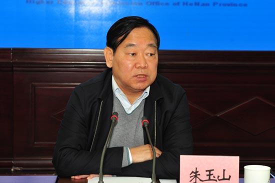 图二:省招办主任朱玉山出席会议并讲话.JPG