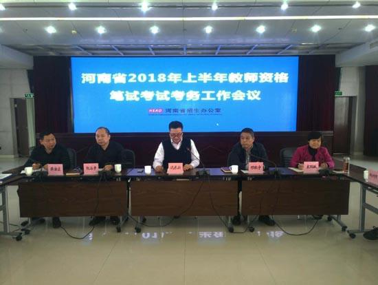 图二:省招办党组成员、副主任沈长云出席会议并讲话.JPG