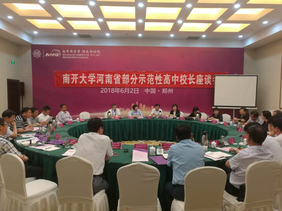 南开大学与河南省部分示范性高中校长座谈会.jpg