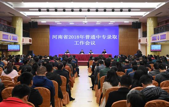 我省召开2018年全省普通中专招生录取工作会议.JPG