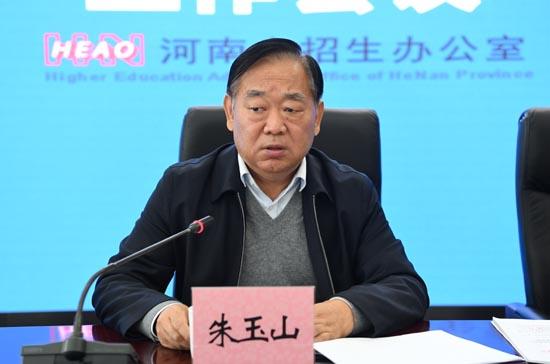 省教育厅党组成员、省招办党委书记、主任朱玉山出席会议并作主题报告.JPG
