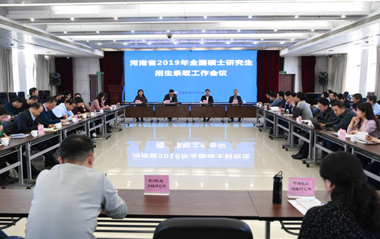 我省召开2019年全国硕士研究生招生录取工作会议.JPG